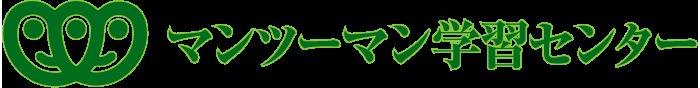 マンツーマン学習センターロゴ